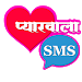 Download Pyarwala SMS (Hindi Love SMS) 03|08|2018 APK