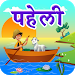 Download River Crossing Hindi Puzzle | नदी की पहेली 3.6 APK