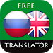 Download Russian - English Translator 4.5.2 APK
