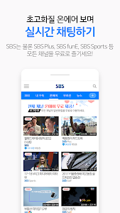 Download SBS On Demand 2.60.2 APK