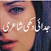 Download Sad urdu poetry duki shari 1.0 APK
