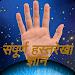 Download Sampoorna Hastrekha Gyan 1.1 APK