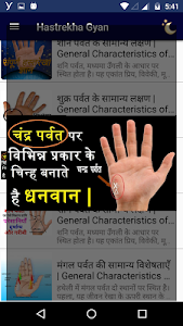 Download Sampoorna Hastrekha Gyan 1.1 APK
