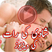 Download Shadi Ki Raat Ki Videos 1.9 APK