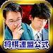 Download Shogi Live Subscription 2014 4.35 APK