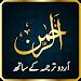 Download Surah Ar-Rahman Audio (Urdu) 3.0 APK