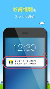 screenshot of Tポイント version 2.5.4