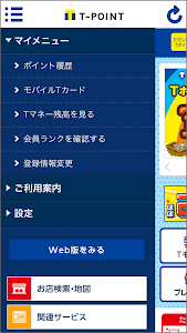 screenshot of Tポイント version 2.3.0