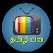 Download Tamil TV - LIVE HD 2.0 APK