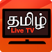 Download Tamil TV - Live TV, Serial,News Tv guide & Sports 8.2 APK