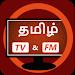 Download Tamil TV - Serials,Movies&News 2.0 APK