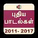 Download Tamil new songs (2011-2017) 2.0 APK