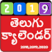 Download Telugu Calendar 2019 1.30 APK