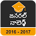 Download Telugu GK 2017 1.0 APK