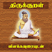 Download Thirukkural With Meanings 2.3 APK