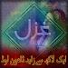 Download Urdu Ghazals Collection 1.3 APK