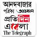 Download West Bengal News 8.0 APK