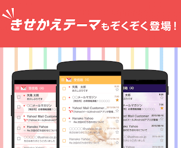 screenshot of Yahoo! Mail - Free Email - version Varies with device