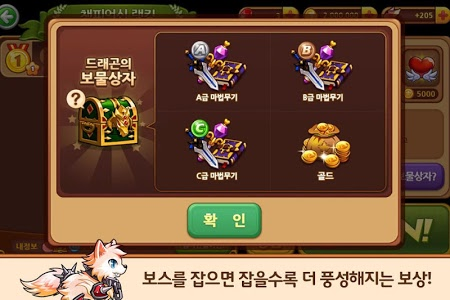 Download 윈드러너 for kakao 7.40 APK