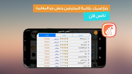 screenshot of بلوت iBaloot version 4.21.170606