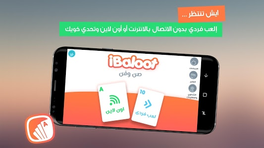screenshot of بلوت iBaloot version 4.27.170820
