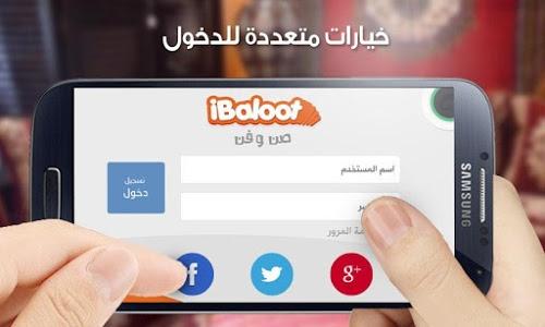 screenshot of بلوت iBaloot version 4.7.160815