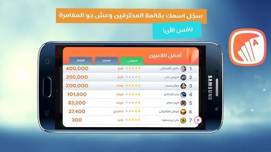 screenshot of آي بلوت iBaloot version 69.15.09052018