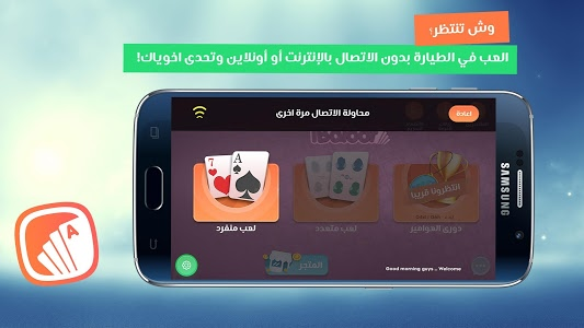 screenshot of آي بلوت iBaloot version 73.1.17012019