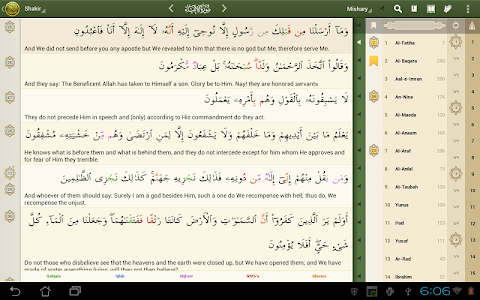 screenshot of iQuran Lite version 2.5.4