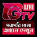 Download GTV Live - Bangladesh Cricket ( BD vs WI) 1.0 APK